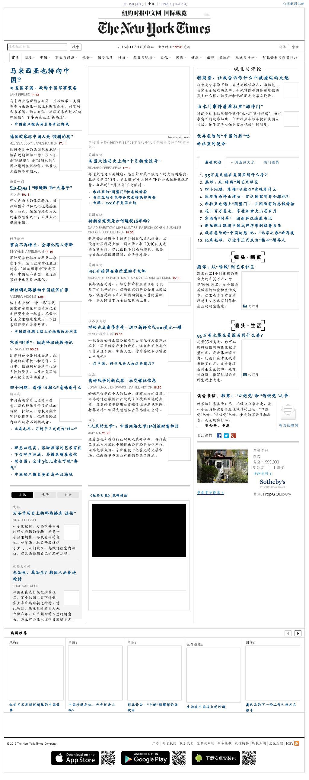 The New York Times (Chinese) at Tuesday Nov. 1, 2016, 12:14 p.m. UTC
