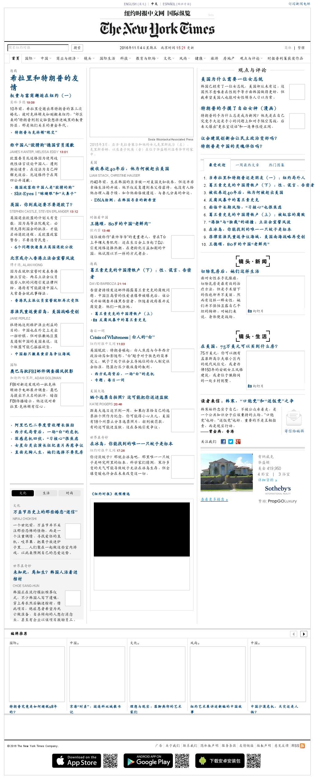 The New York Times (Chinese) at Friday Nov. 4, 2016, 8:11 a.m. UTC