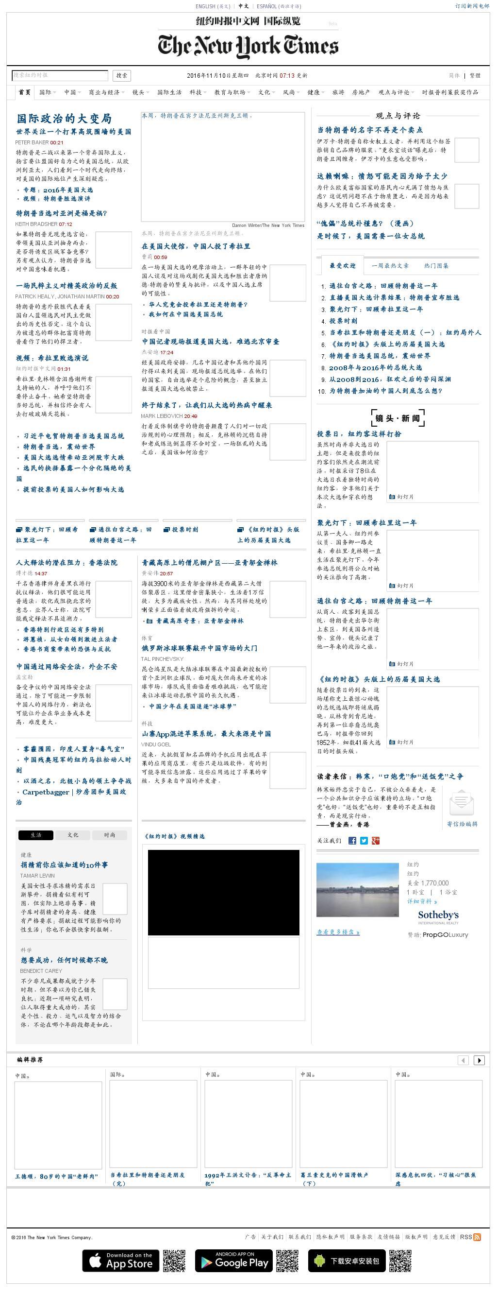 The New York Times (Chinese) at Thursday Nov. 10, 2016, 3:11 a.m. UTC