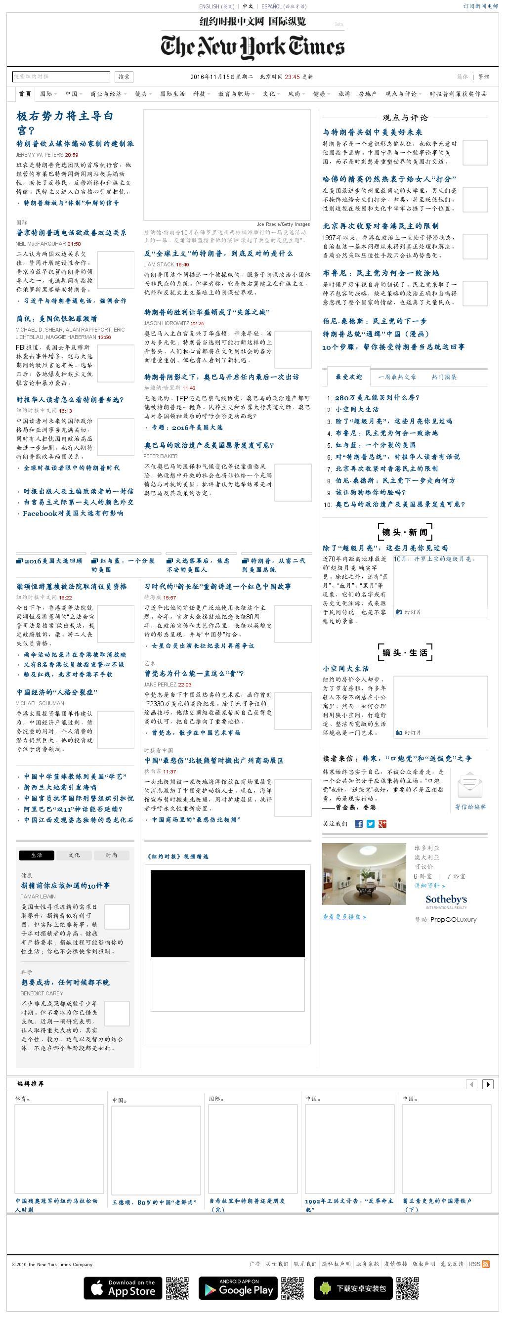 The New York Times (Chinese) at Tuesday Nov. 15, 2016, 5:11 p.m. UTC